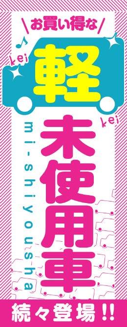 お買い得な軽未使用車(ピンク) 【M-31】
