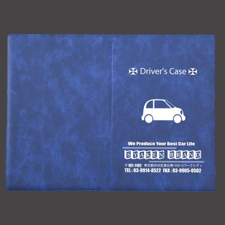 ハイグレード ブルー【二面式ハード車検証入】