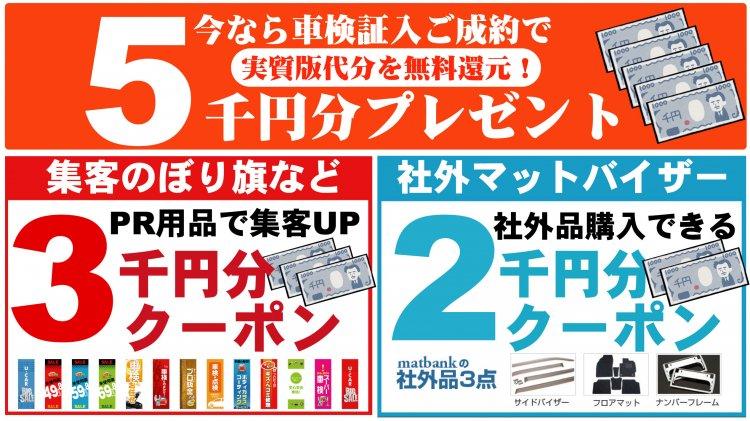 ディーラー型 車検証入【ハイグレード生地】 注文フォーム