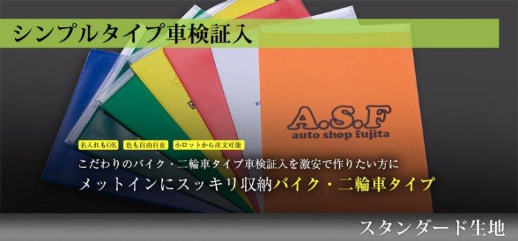 バイク型 車検証入【スタンダード生地】 注文フォーム