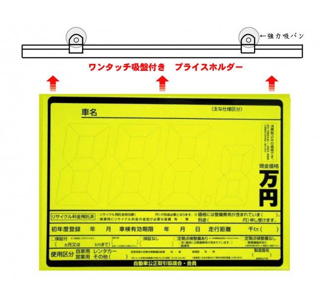 ペーパープライスホルダー 60cm 【ワンタッチ吸盤付き】