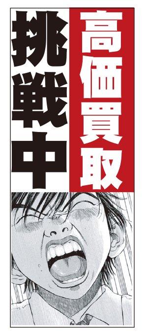 ブラックジャック 高価買取挑戦中 のぼり旗【MJ-34】