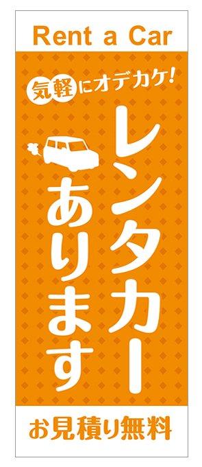 レンタカー オレンジ【M-43】
