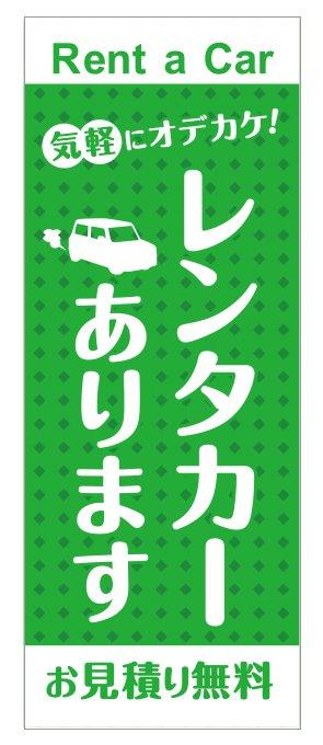 レンタカー グリーン【M-44】