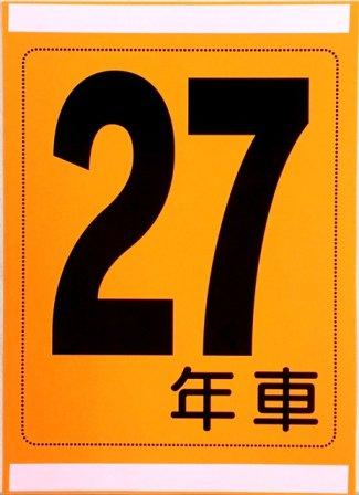 年式カード(27年車)