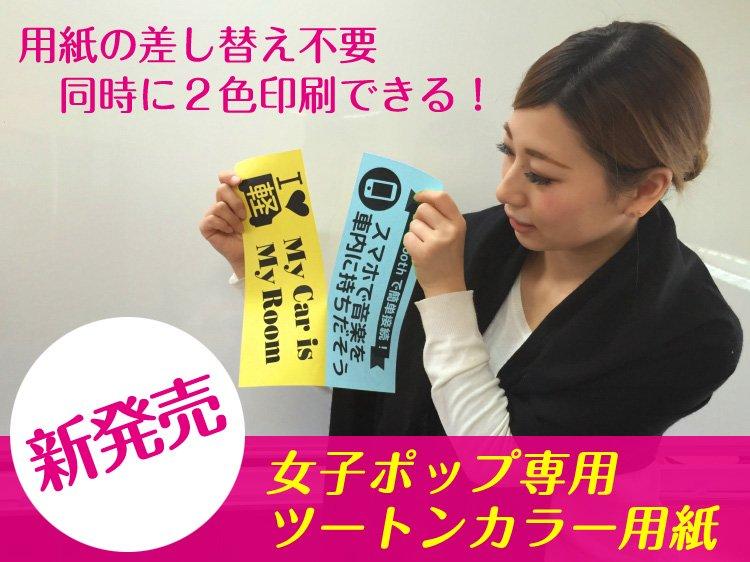 女子ポップ専用ツートンカラー用紙【A4サイズ 中央ミシン目入り】