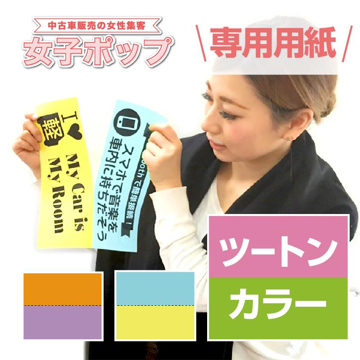 【女子ポップ専用紙】ツートンカラー用紙【A4サイズ 中央ミシン目入り】