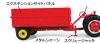 ■【ユニバーサルホビー】 1/32 MasseyFergusonMF21-3.5トンハイドローリックチッピングトレーラーエクステンションサイドパネル付き [E6242]