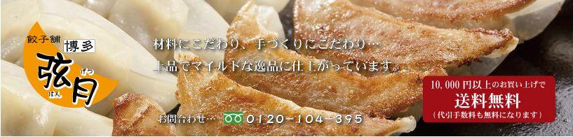 博多餃子 博多手作り餃子 福岡人気の餃子 手作りポーズ肉まんお取り寄せ餃子舗博多弦月(はんげつ) HANGETSU