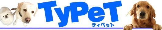 しつけ訓練・ドッグショー犬具/ペット用品通販『ティペット』