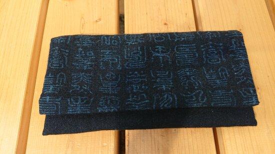 藍染財布(1097)寿