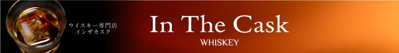 ウィスキー専門店 インザカスク