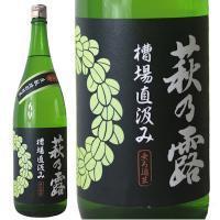 萩乃露 槽場直汲み 生もと仕込 特別純米 無濾過生原酒 1800ml